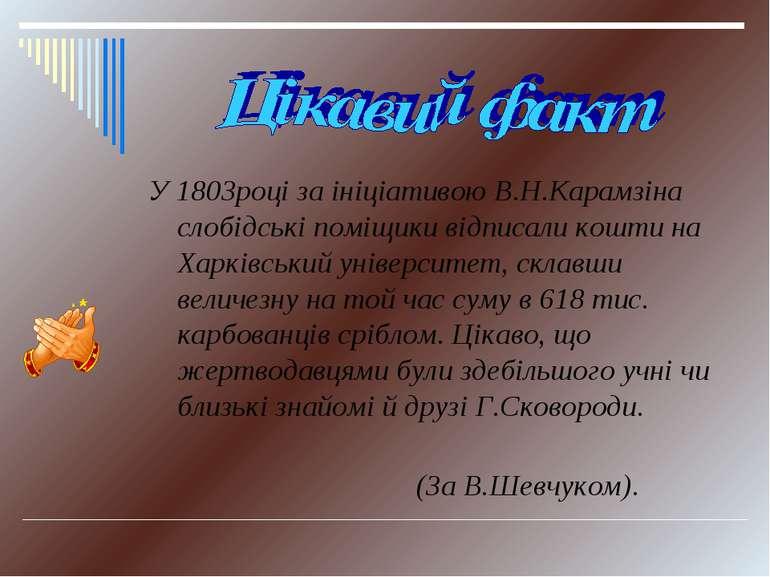 У 1803році за ініціативою В.Н.Карамзіна слобідські поміщики відписали кошти н...