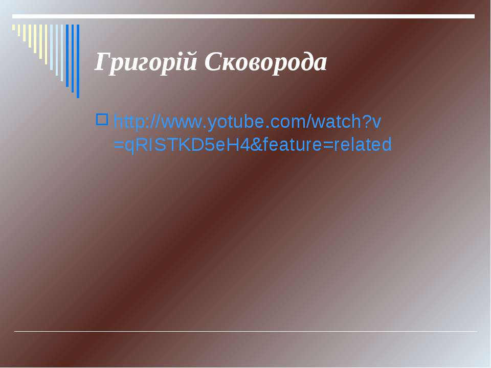 Григорій Сковорода http://www.yotube.com/watch?v=qRISTKD5eH4&feature=related