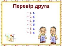 Перевір друга 1. а 2. а 3. б 4. б 5. а 6. а http://aida.ucoz.ru
