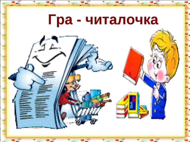 Гра - читалочка http://aida.ucoz.ru
