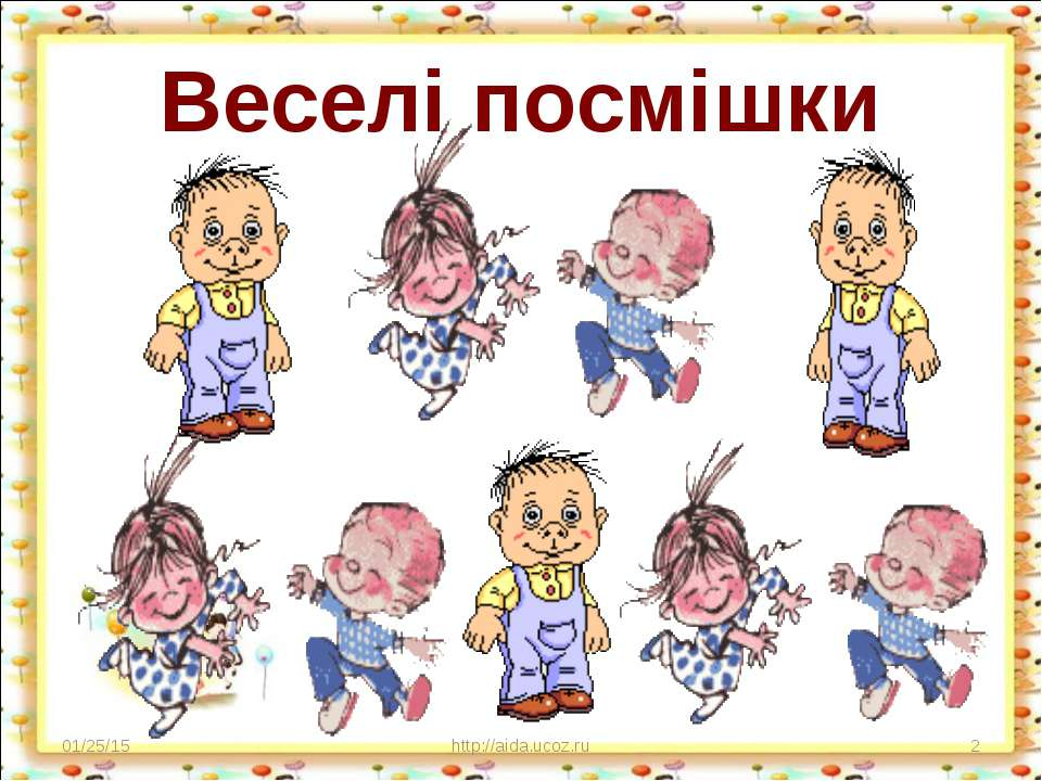 Веселі посмішки * http://aida.ucoz.ru * http://aida.ucoz.ru