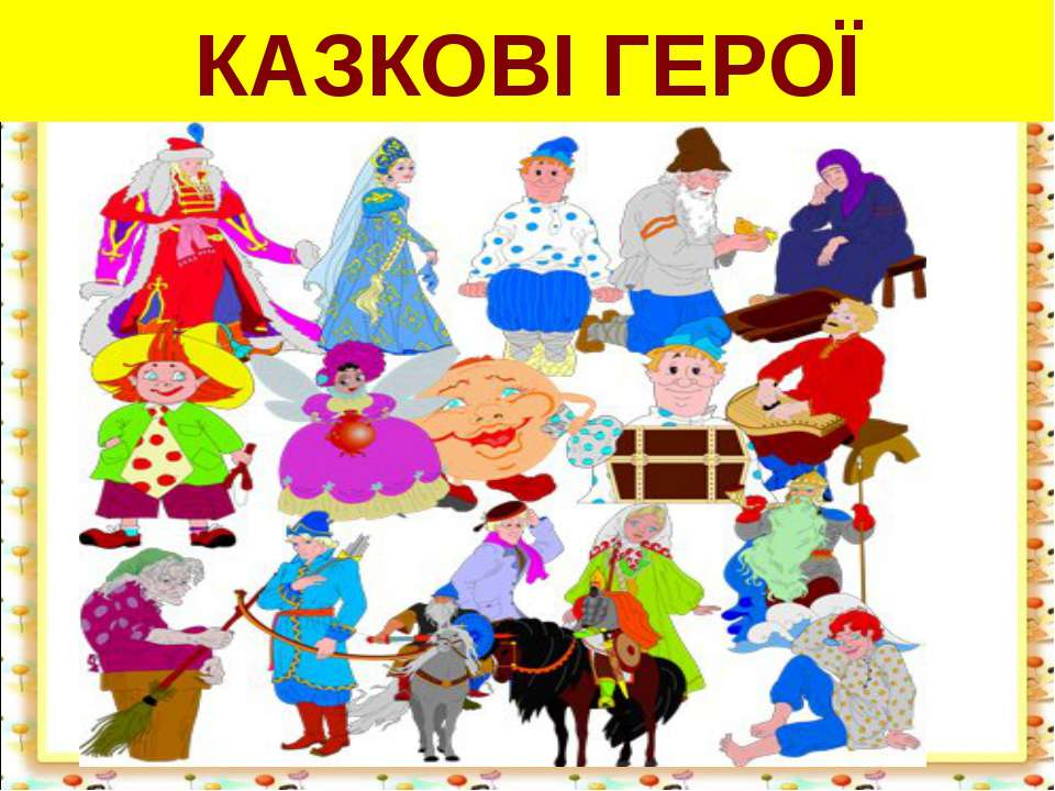КАЗКОВІ ГЕРОЇ http://aida.ucoz.ru