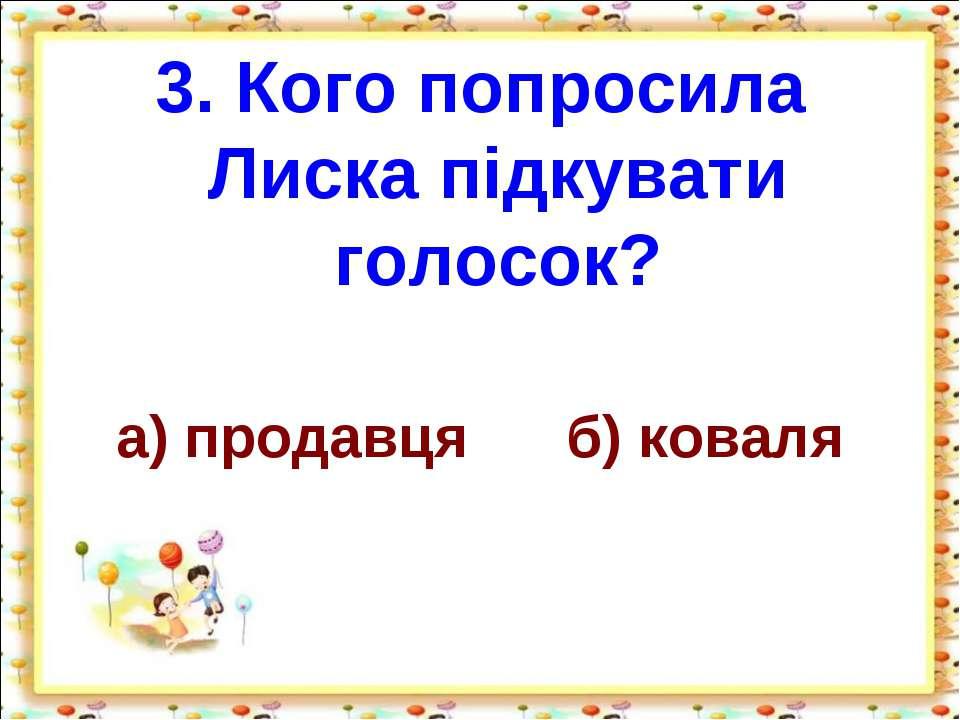 3. Кого попросила Лиска підкувати голосок? а) продавця б) коваля http://aida....