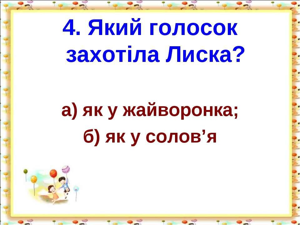 4. Який голосок захотіла Лиска? а) як у жайворонка; б) як у солов'я http://ai...