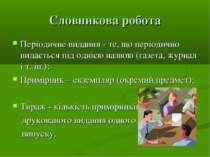 Словникова робота Періодичне видання - те, що періодично видається під однією...