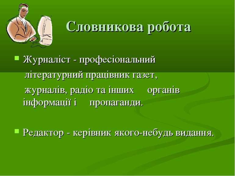 Словникова робота Журналіст - професіональний літературний працівник газет, ж...