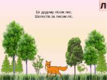 Біг додому лісом лис. Шелестів за лисом ліс. Л