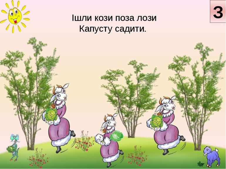 Ішли кози поза лози Капусту садити. З