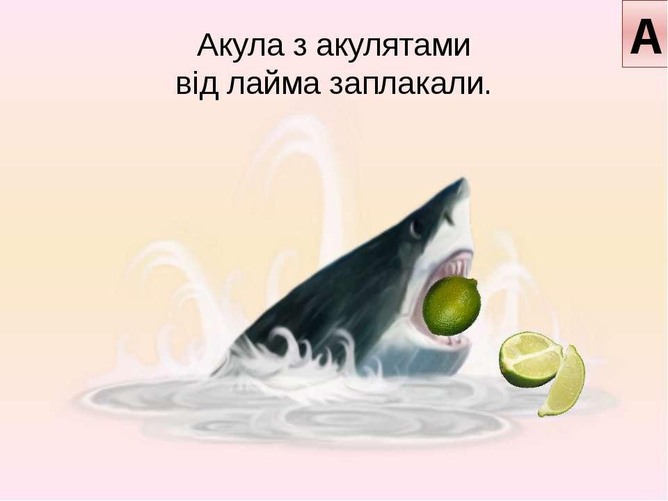 Акула з акулятами від лайма заплакали. А