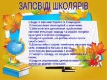 1.Будьте вірними Україні та її народові. 2.Наполегливо оволодівайте знаннями....