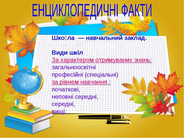 Шко ла — навчальний заклад. Види шкіл За характером отримуваних знань: загаль...