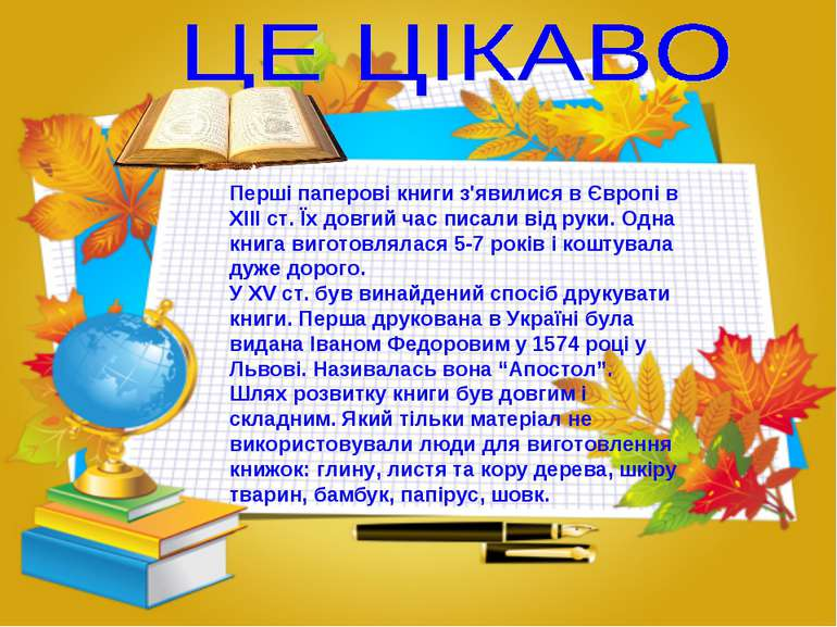 Перші паперові книги з'явилися в Європі в ХІІІ ст. Їх довгий час писали від р...