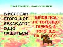 В очі лисицею, за очі-вовчицею БІЙСЯПСАНЕТОГО,ЩОГАВКАЄ,АТОГО,ЩО ЛАЩИТЬСЯ БІЙС...