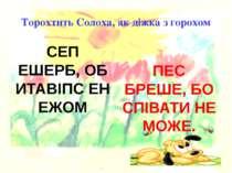 Торохтить Солоха, як діжка з горохом СЕП ЕШЕРБ, ОБ ИТАВІПС ЕН ЕЖОМ ПЕС БРЕШЕ,...