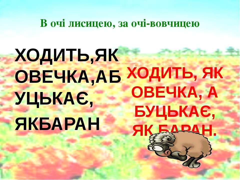 В очі лисицею, за очі-вовчицею ХОДИТЬ,ЯКОВЕЧКА,АБУЦЬКАЄ, ЯКБАРАН ХОДИТЬ, ЯК О...