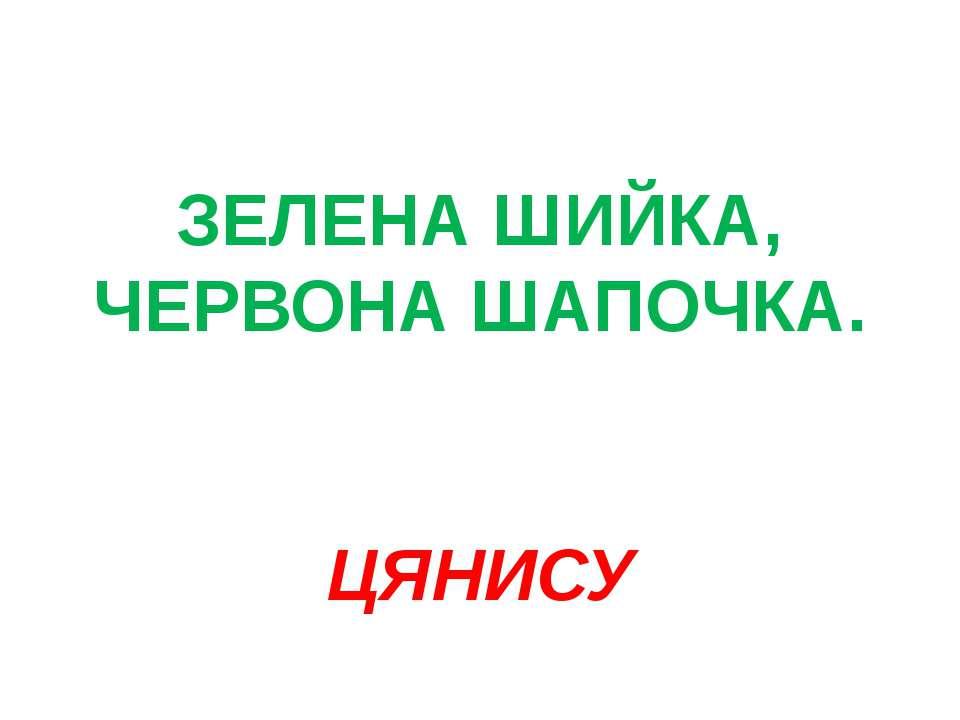 ЗЕЛЕНА ШИЙКА, ЧЕРВОНА ШАПОЧКА. ЦЯНИСУ