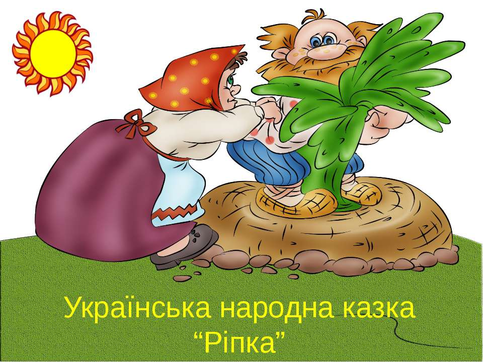 "Українська народна казка ""Ріпка"""