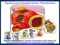 Українська народна казка «Рукавичка» Українська народна казка «Рукавичка» Кащ...