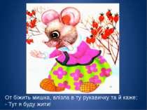 От біжить мишка, влізла в ту рукавичку та й каже: - Тут я буду жити!