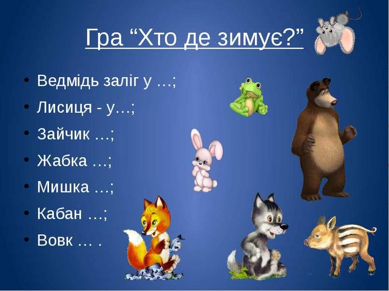 """Гра """"Хто де зимує?"""" Ведмідь заліг у …; Лисиця - у…; Зайчик …; Жабка …; Мишка ..."""