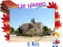 Пам'ятник Богдану Хмельницькому урочисто відкритий 23 липня 1888 року на Софі...
