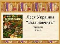 """Леся Українка """"Біда навчить"""" Читання 4 клас"""
