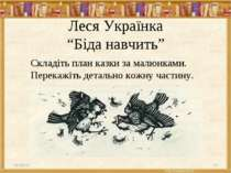 """Леся Українка """"Біда навчить"""" * * Складіть план казки за малюнками. Перекажіть..."""