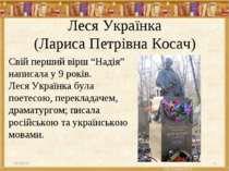 """Леся Українка (Лариса Петрівна Косач) * * Свій перший вірш """"Надія"""" написала у..."""