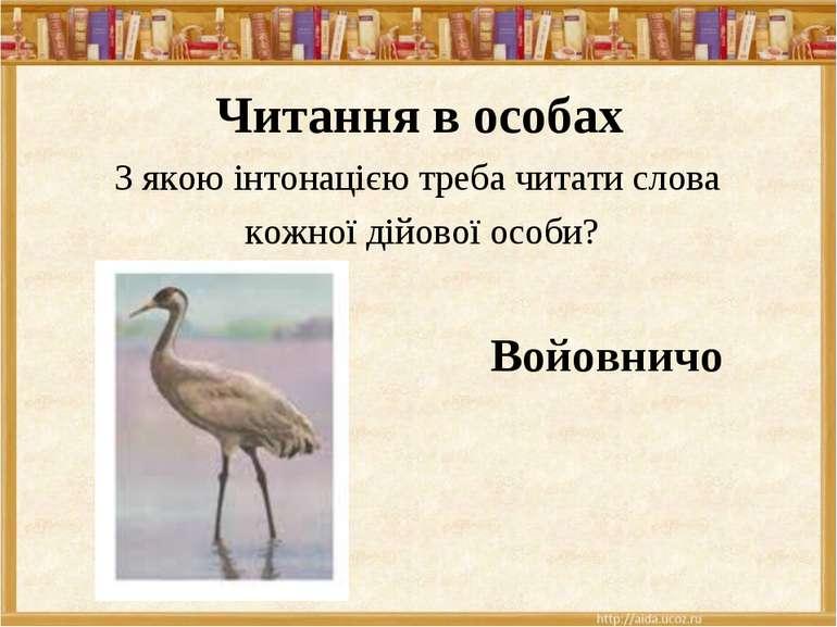 Читання в особах З якою інтонацією треба читати слова кожної дійової особи? В...