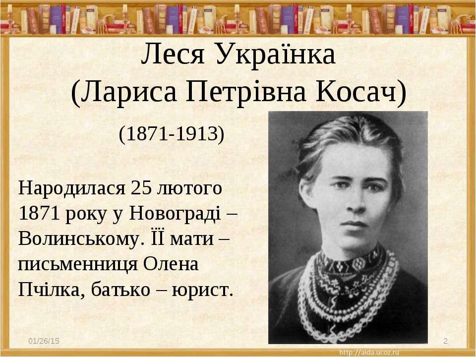Леся Українка (Лариса Петрівна Косач) * * Народилася 25 лютого 1871 року у Но...