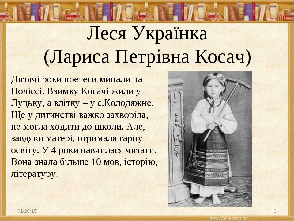 Леся Українка (Лариса Петрівна Косач) * * Дитячі роки поетеси минали на Поліс...