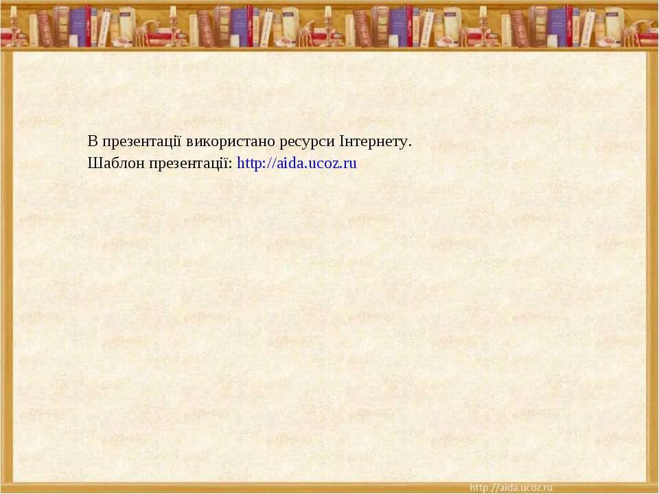 В презентації використано ресурси Інтернету. Шаблон презентації: http://aida....