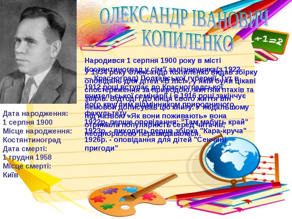 Дата народження: 1 серпня 1900 Місце народження: Костянтиноград Дата смерті: ...