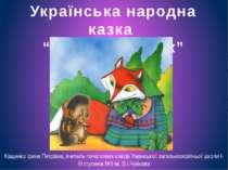 "Українська народна казка ""Лисиця та їжак"" Кащенко Ірина Петрівна, вчитель поч..."
