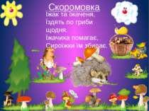 Скоромовка Їжак та їжаченя, Їздять по гриби щодня. Їжачиха помагає, Сироїжки ...