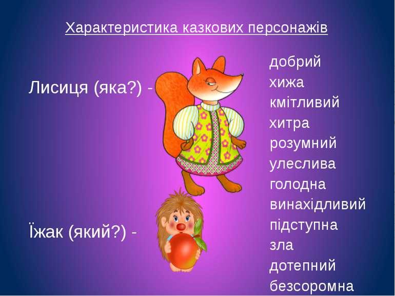 Характеристика казкових персонажів Лисиця (яка?) - Їжак (який?) - добрий хижа...