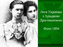 Леся Українка з Аріадною Драгомановою Фото 1894