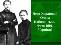 Леся Українка і Ольга Кобилянська. Фото 1901. Чернівці