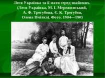 Леся Українка та її мати серед знайомих. (Леся Українка, М. І. Мережинський, ...