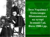 Леся Українка і Олександра Шимановська на хуторі Зелений Гай. Фото 1900-і рр.
