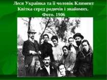 Леся Українка та її чоловік Климент Квітка серед родичів і знайомих. Фото. 1906