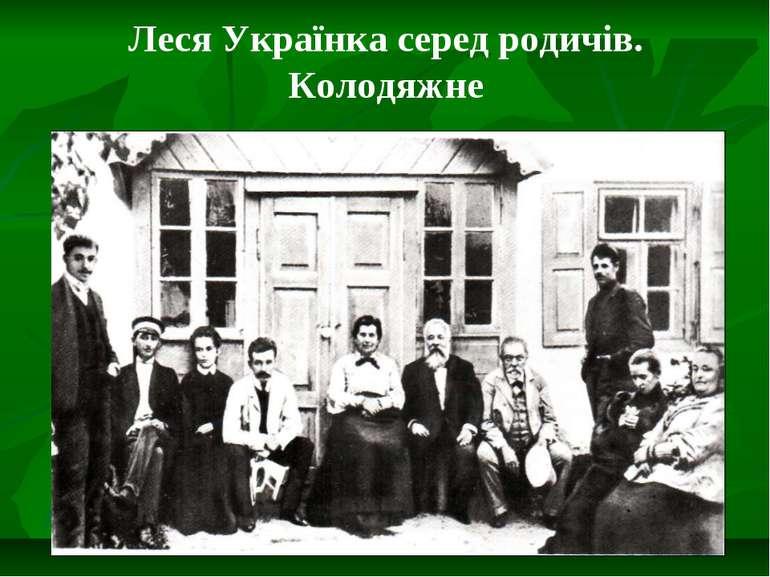 Леся Українка серед родичів. Колодяжне