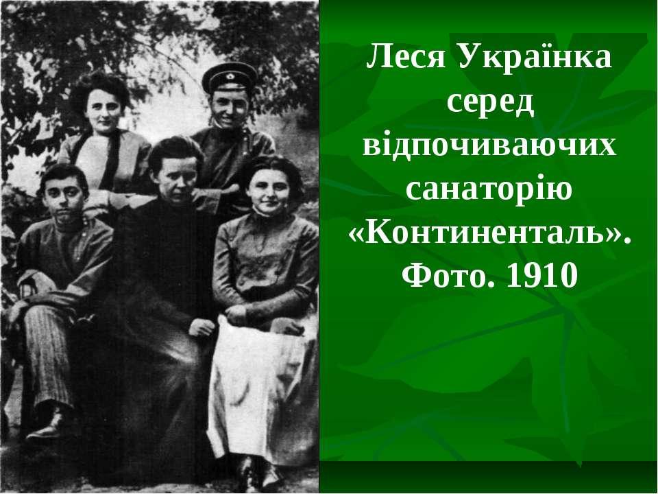 Леся Українка серед відпочиваючих санаторію «Континенталь». Фото. 1910