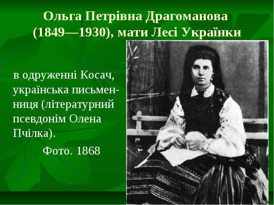 Ольга Петрівна Драгоманова (1849—1930), мати Лесі Українки в одруженні Косач,...