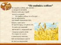 Не кидайсь хлібом, він святий,— в суворості ласкавій, бувало, каже дід старий...