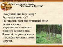 """* * """"Розмова з другом"""" Чому вірш має таку назву? Як зустрів поета ліс? Як гов..."""