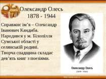 Олександр Олесь 1878 - 1944 * * Справжнє ім'я – Олександр Іванович Кандиба. Н...