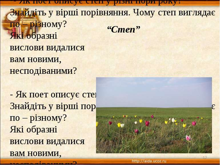 """* * """"Степ"""" - Як поет описує степ у різні пори року? Знайдіть у вірші порівнян..."""