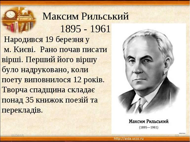 Максим Рильський 1895 - 1961 * * Народився 19 березня у м. Києві. Рано почав ...