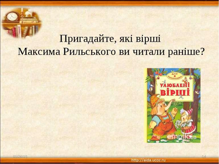 Пригадайте, які вірші Максима Рильського ви читали раніше? * *